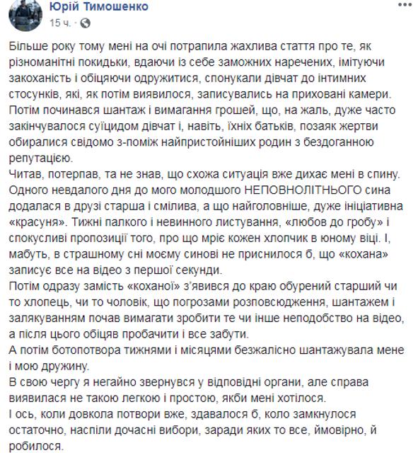 Сына Ю. В. Тимошенко развели на секс. И сняли это на видео - фото 182845
