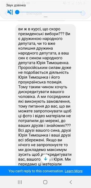 Сына Ю. В. Тимошенко развели на секс. И сняли это на видео - фото 182847