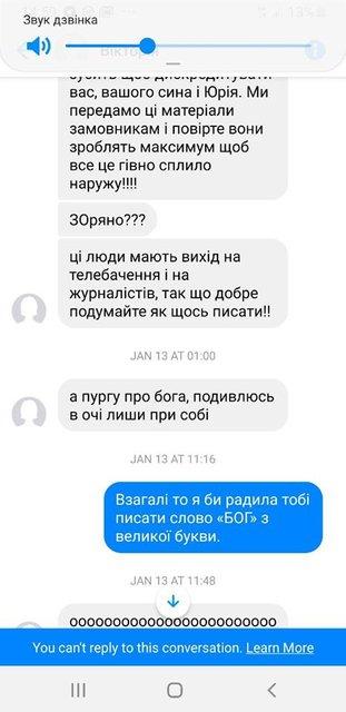 Сына Ю. В. Тимошенко развели на секс. И сняли это на видео - фото 182850