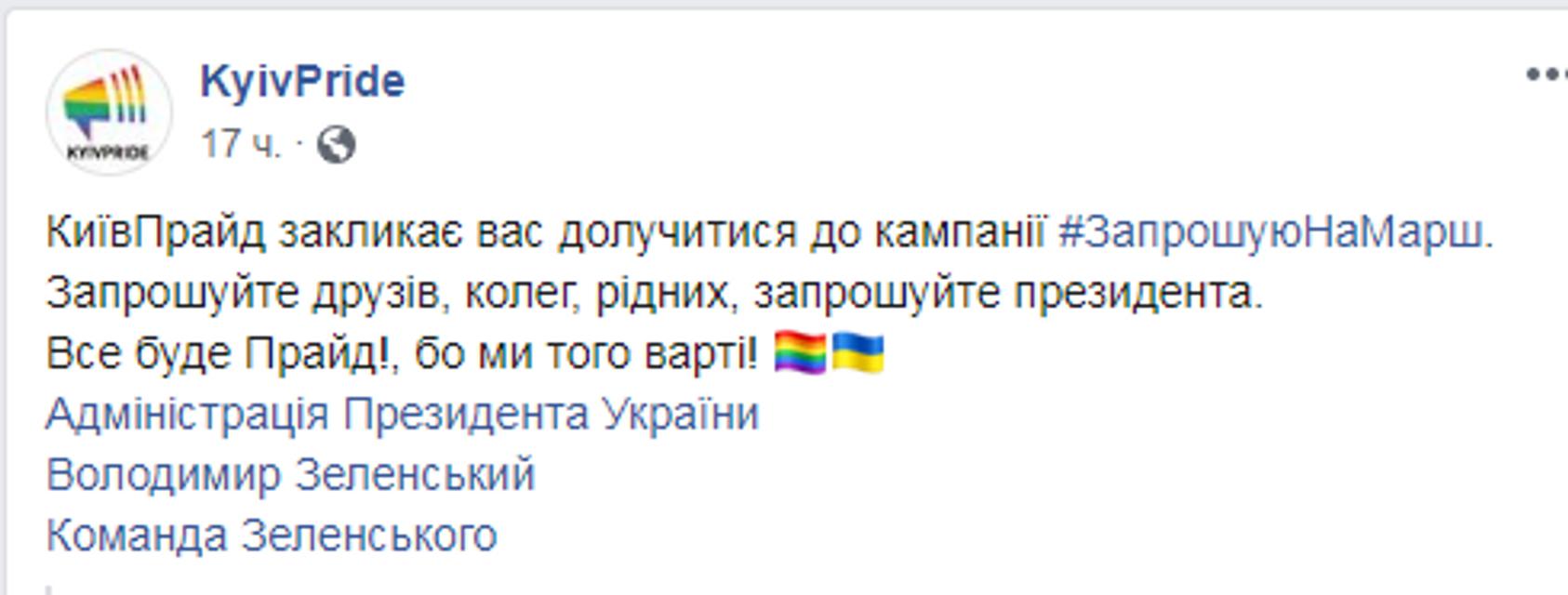 Зеленского позвали на гей-парад – ВИДЕО - фото 182909