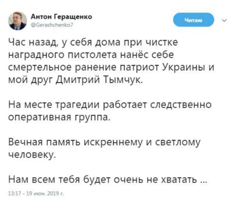 В Киеве застрелился нардеп Тымчук. Якобы случайно - фото 182937