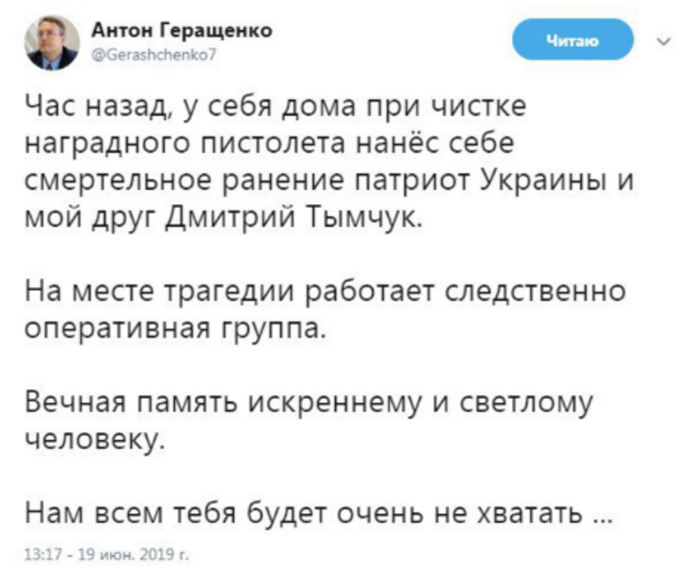 Дмитрий Тымчук погиб: реакция сети – ФОТО - фото 182941