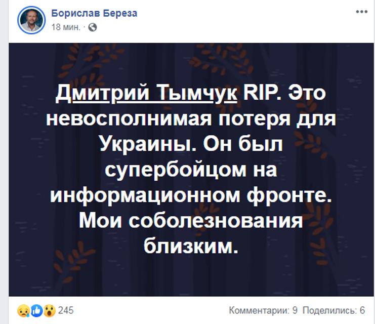 Дмитрий Тымчук погиб: реакция сети – ФОТО - фото 182942