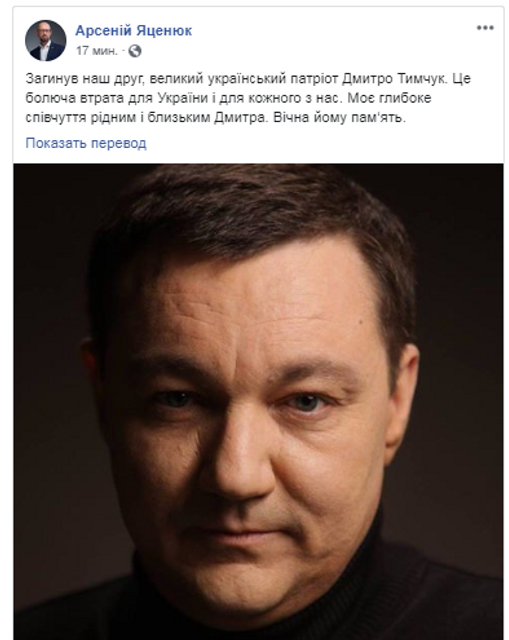 Дмитрий Тымчук погиб: реакция сети – ФОТО - фото 182944