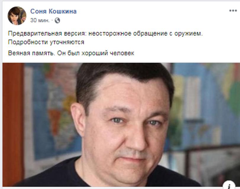 Дмитрий Тымчук погиб: реакция сети – ФОТО - фото 182945