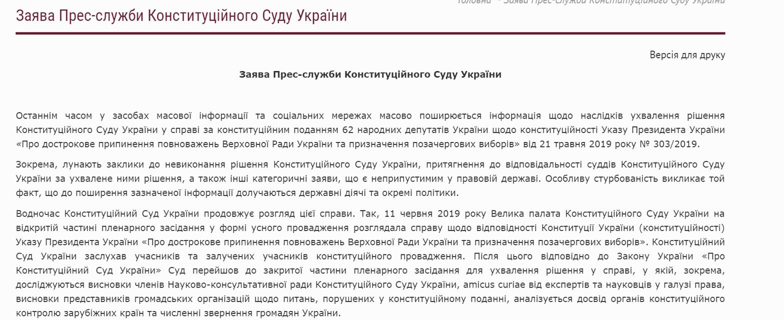 В КСУ гибридно опровергли решение по поводу роспуска Рады - фото 183062