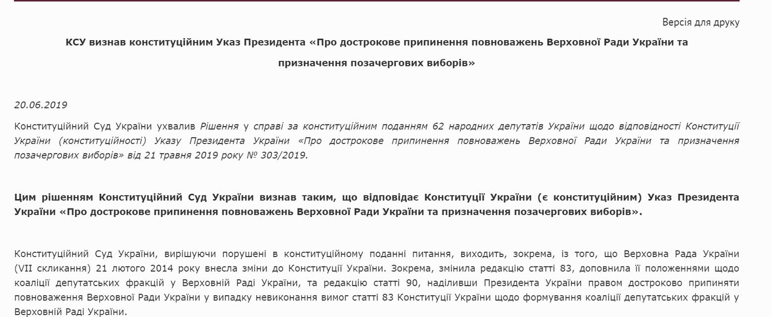 В КСУ гибридно опровергли решение по поводу роспуска Рады - фото 183063