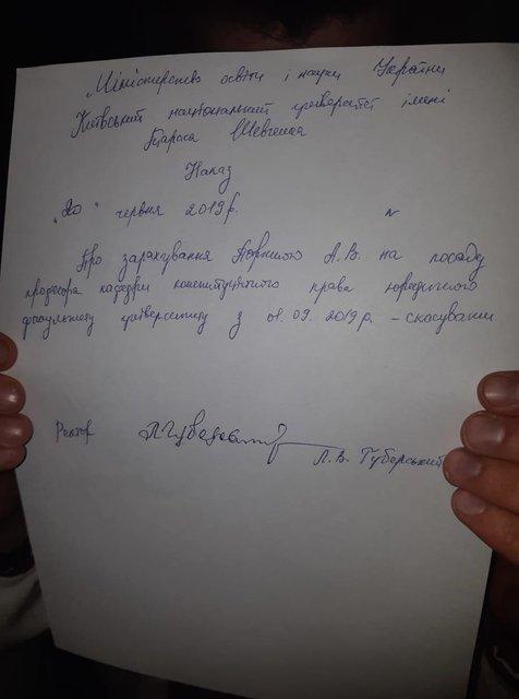 Ректор КНУ отменил назначение Портнова - фото 183090