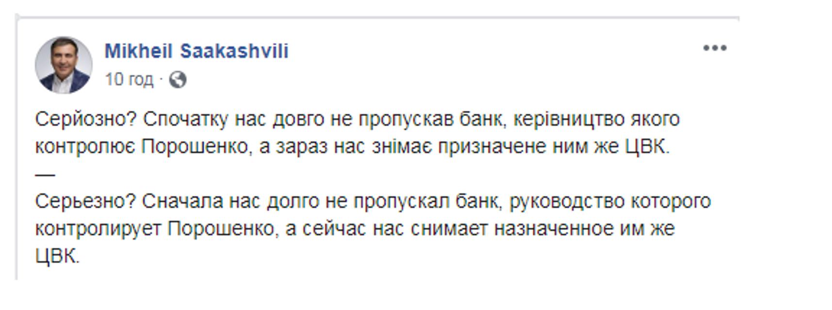 Саакашвили не идет в Раду. 'Виноват' Порошенко - ВИДЕО - фото 183173