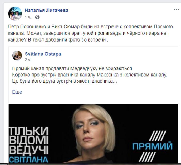 Порошенко приехал на 'чужой' канал и пообещал не продавать его Медведчуку - фото 183203