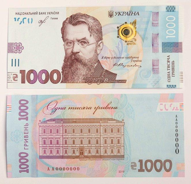 Нацбанк презентовал купюру в тысячу гривен (ФОТО) - фото 183239