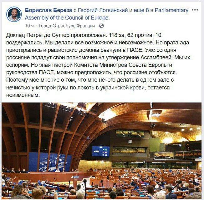 Россия вернулась в ПАСЕ: сеть разорвало от гнева – ФОТО - фото 183244