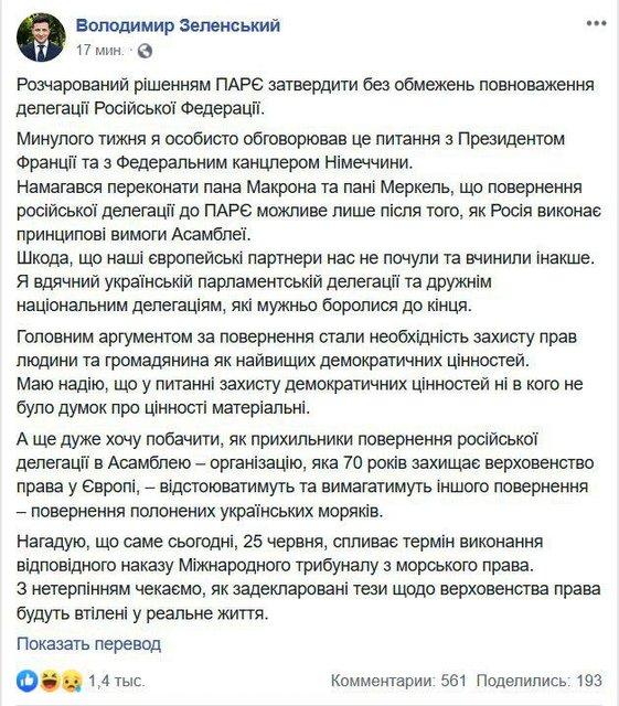 Россия вернулась в ПАСЕ: сеть разорвало от гнева – ФОТО - фото 183245