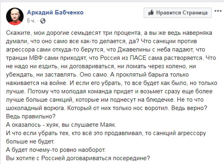 Россия вернулась в ПАСЕ: сеть разорвало от гнева – ФОТО - фото 183249