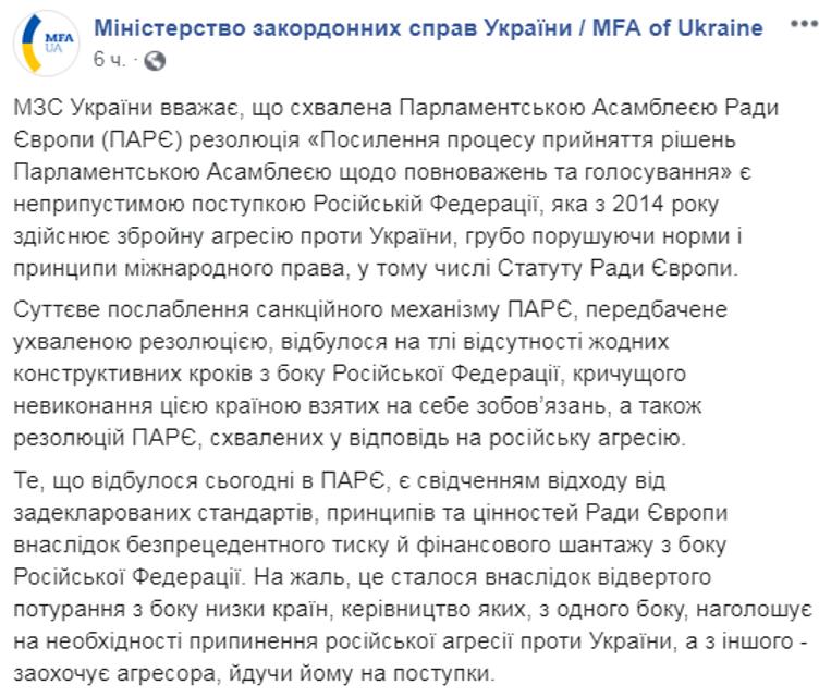 Россия вернулась в ПАСЕ: сеть разорвало от гнева – ФОТО - фото 183254