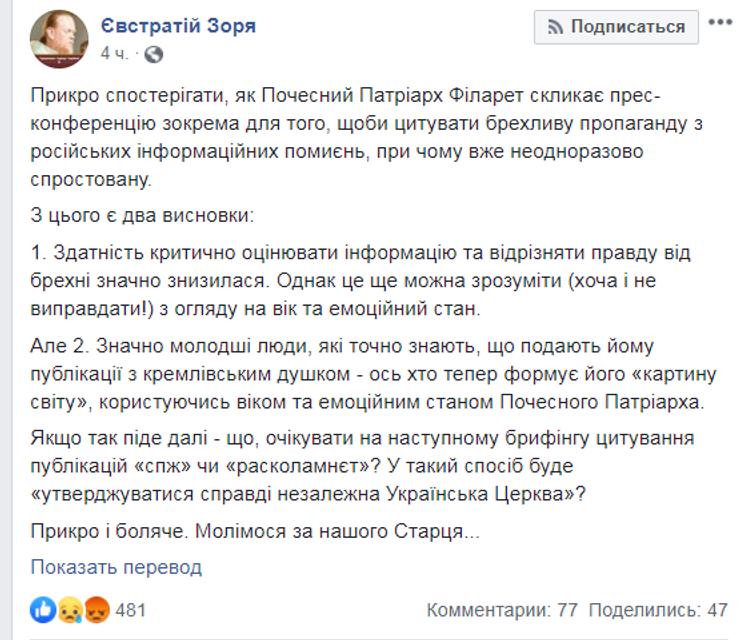 Филарет – жертва агентов Кремля: заявление ПЦУ - фото 183286