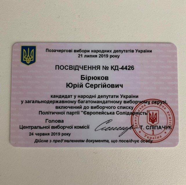 ГБР пришла с обыском к самому агрессивному адепту Порошенко - фото 183316