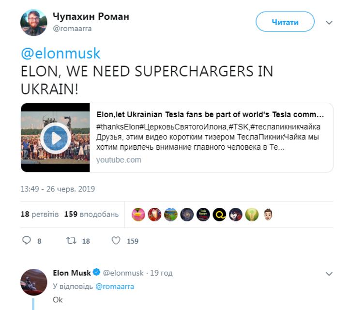 Илон Маск кое-что даст Украине – ВИДЕО - фото 183426