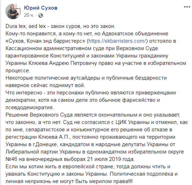 Соратник Януковича идет в Раду. Суд разрешил - фото 183533