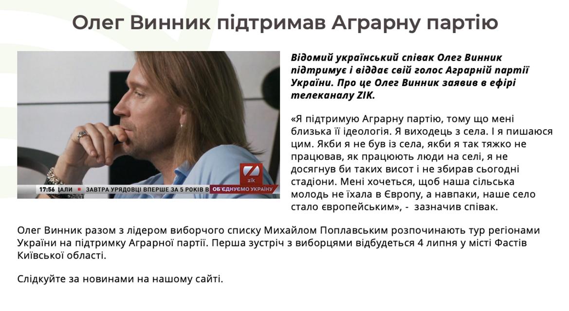 Падение кумира: Олег Винник опустился до агитации за Поплавского - фото 183561
