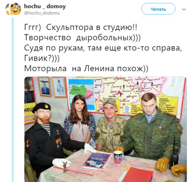 Захарченко 'стал' манекеном. Сеть разорвало от МЕМОВ - фото 183576