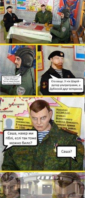 Захарченко 'стал' манекеном. Сеть разорвало от МЕМОВ - фото 183599