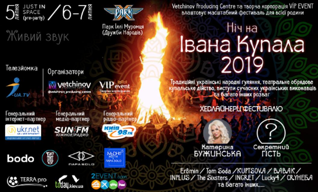 Ивана Купала 2019 - Чем заняться и куда пойти в Киеве - фото 183610