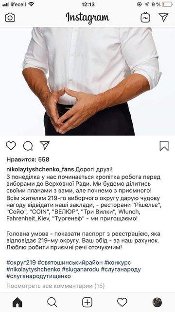 С гречи на устриц: Николай Тищенко решил элитно подкупать избирателей - фото 183625