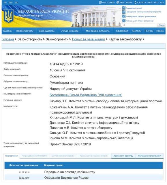 Рада 'запретит' матюки: внесен закон - ФОТО - фото 183640