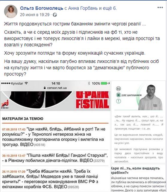 Рада 'запретит' матюки: внесен закон - ФОТО - фото 183641