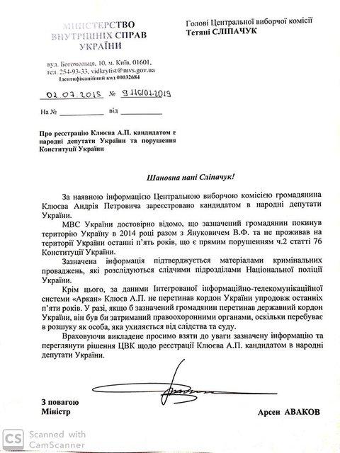Аваков 'взялся' за Клюева – ФОТО - фото 183645