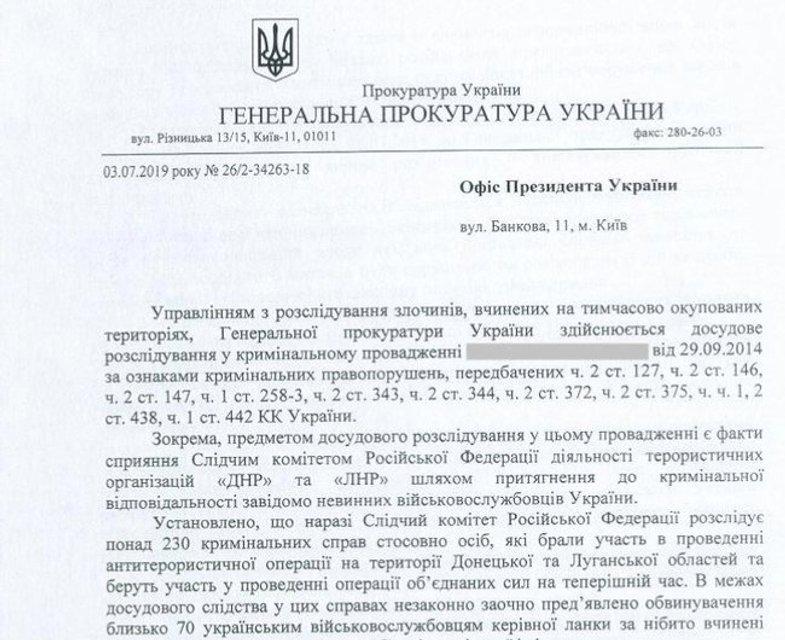Пресс-секретарь Зеленского отказалась давать показания в ГПУ - фото 183695