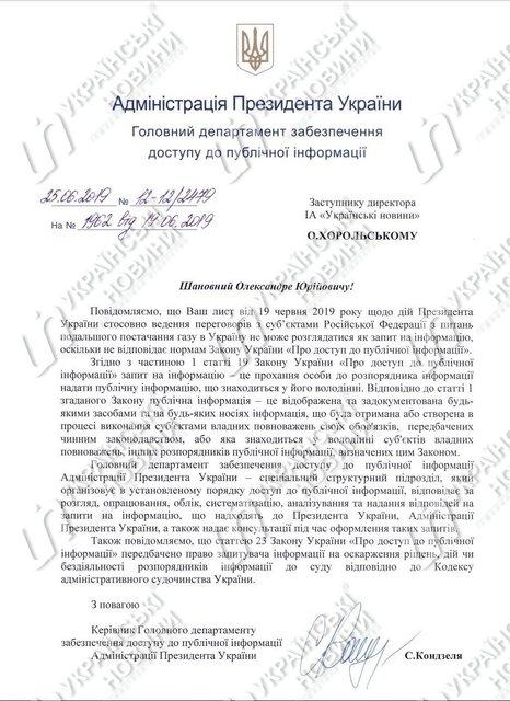 Переговоры с РФ засекречены - Офис Зеленского - фото 183706