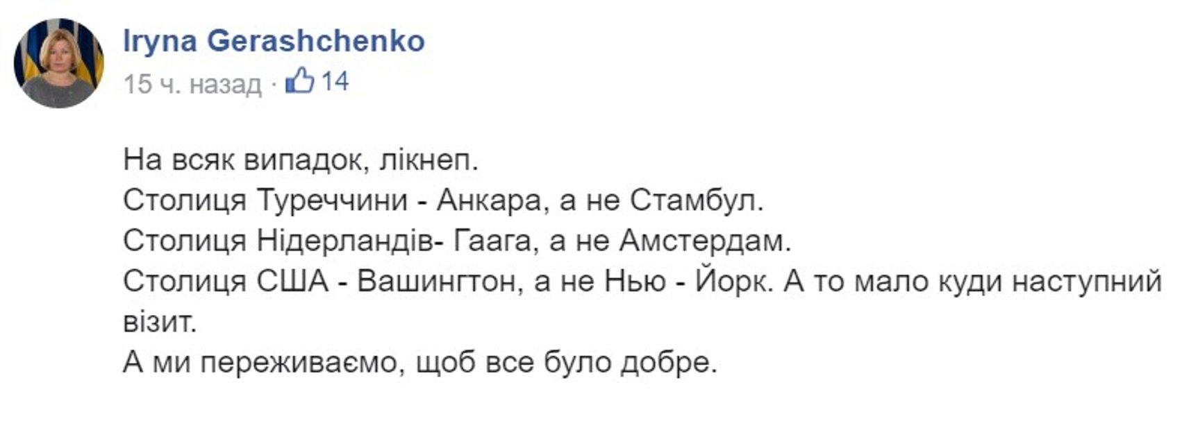 Ирина Геращенко знатно оконфузилась, пытаясь подколоть Зеленского (ФОТО) - фото 183774
