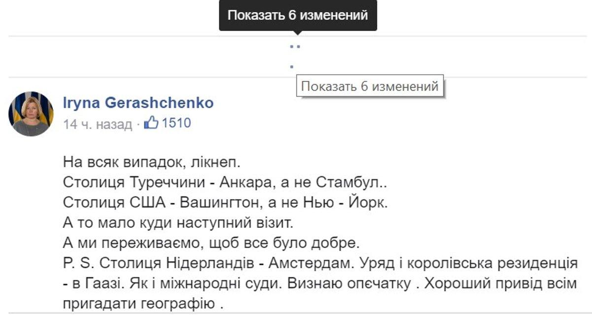 Ирина Геращенко знатно оконфузилась, пытаясь подколоть Зеленского (ФОТО) - фото 183775