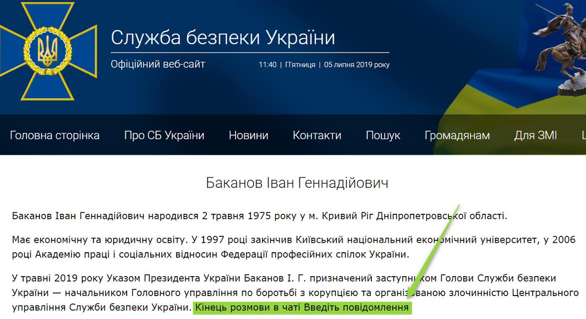 На сайте СБУ опубликовали биографию Баканова, но забыли подтереть служебную переписку - фото 183793