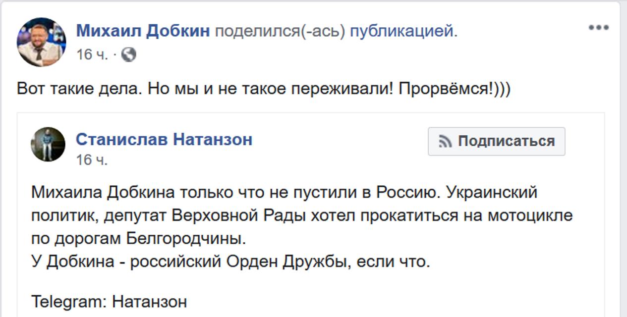 Добкина не пустили в Россию. Но он не 'сдался' – ФОТО - фото 183839