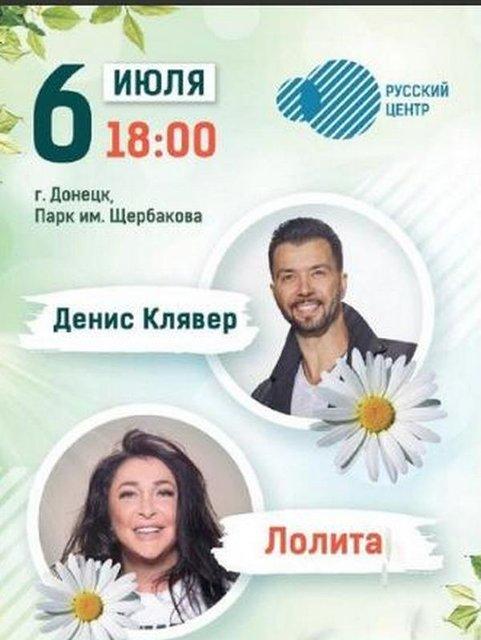Лолита Милявская выступит в 'ДНР' - ФОТО, ВИДЕО - фото 183843