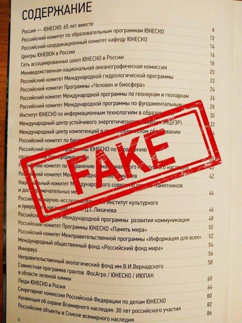 На заседании комитета ЮНЕСКО раздали литературу с упоминанием 'российского' Херсоненса - фото 183875