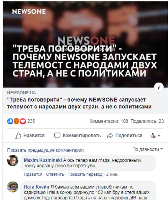 'Телемост' Украина- Россия. Сеть разорвало от гнева – ФОТО - фото 183899
