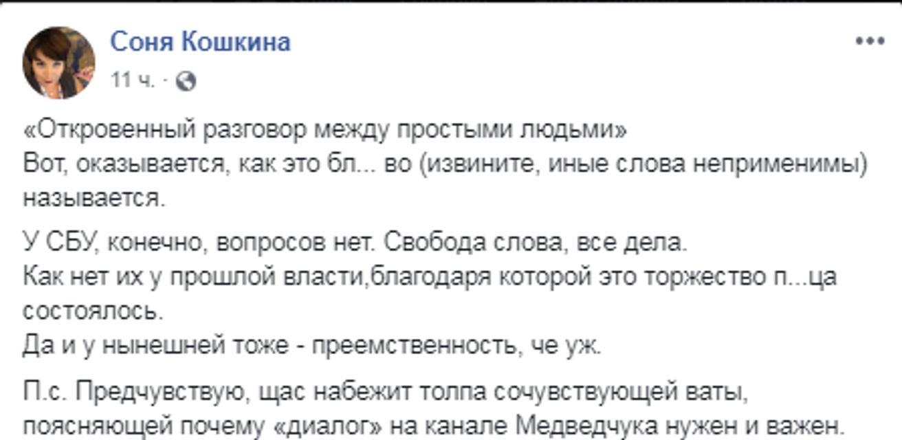 'Телемост' Украина- Россия. Сеть разорвало от гнева – ФОТО - фото 183900
