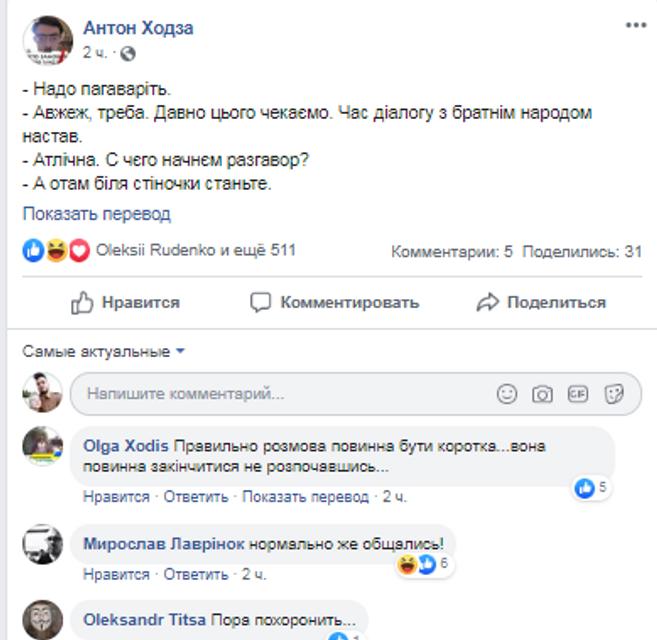 'Телемост' Украина- Россия. Сеть разорвало от гнева – ФОТО - фото 183902