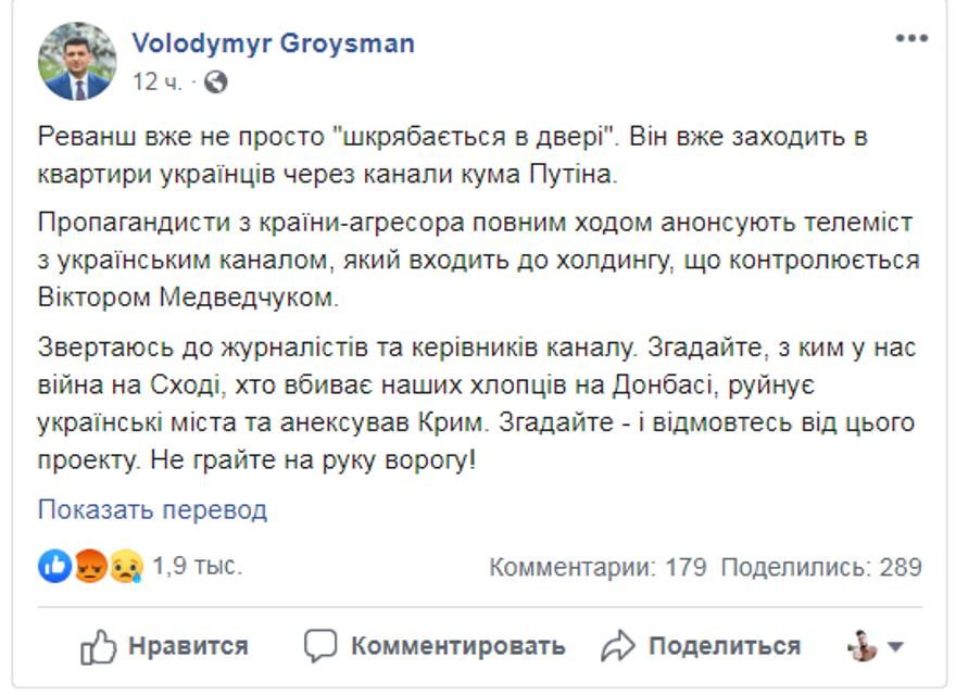 'Телемост' Украина- Россия. Сеть разорвало от гнева – ФОТО - фото 183906