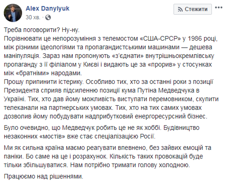 'Телемост' Украина- Россия. Сеть разорвало от гнева – ФОТО - фото 183907