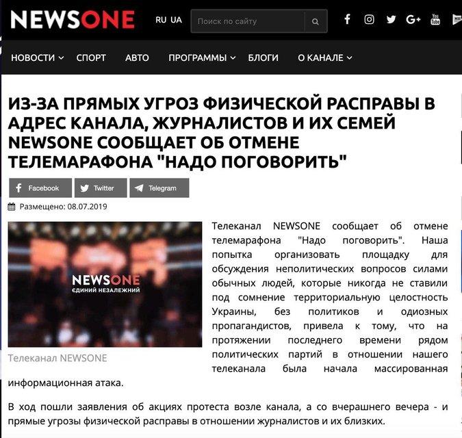 NewsOne отказался от телемоста с РФ. 'Причина' поражает - фото 183933