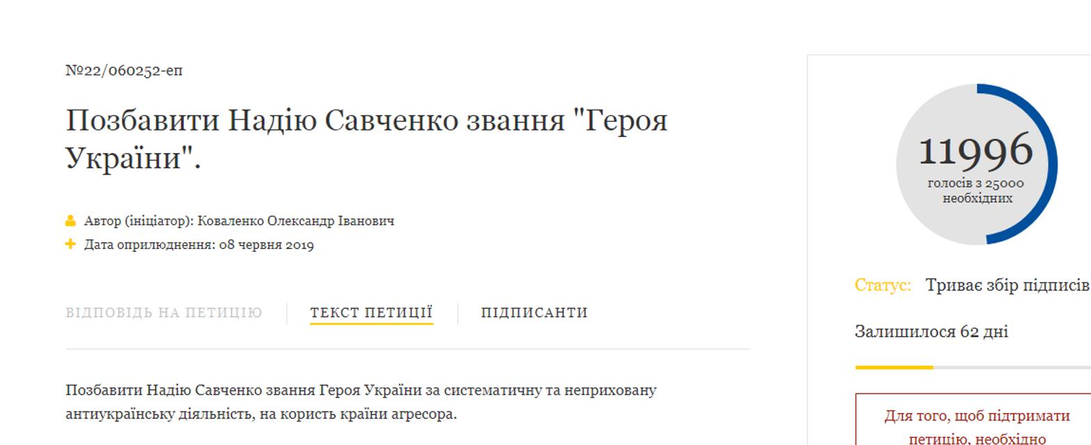 Савченко лишат Героя Украины –  петиция - фото 183998