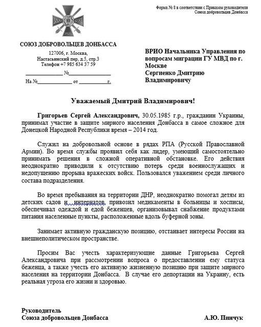 СБУ задержала и отпустила боевика 'ДНР', который убивал украинских военных - фото 184023