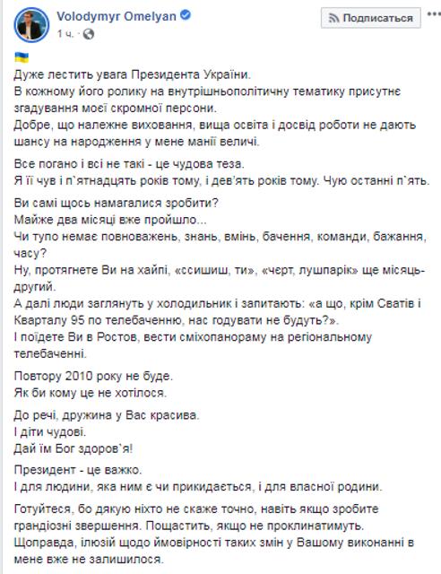 Поедешь в Ростов: Омелян ярко потроллил Зеленского – ФОТО - фото 184151