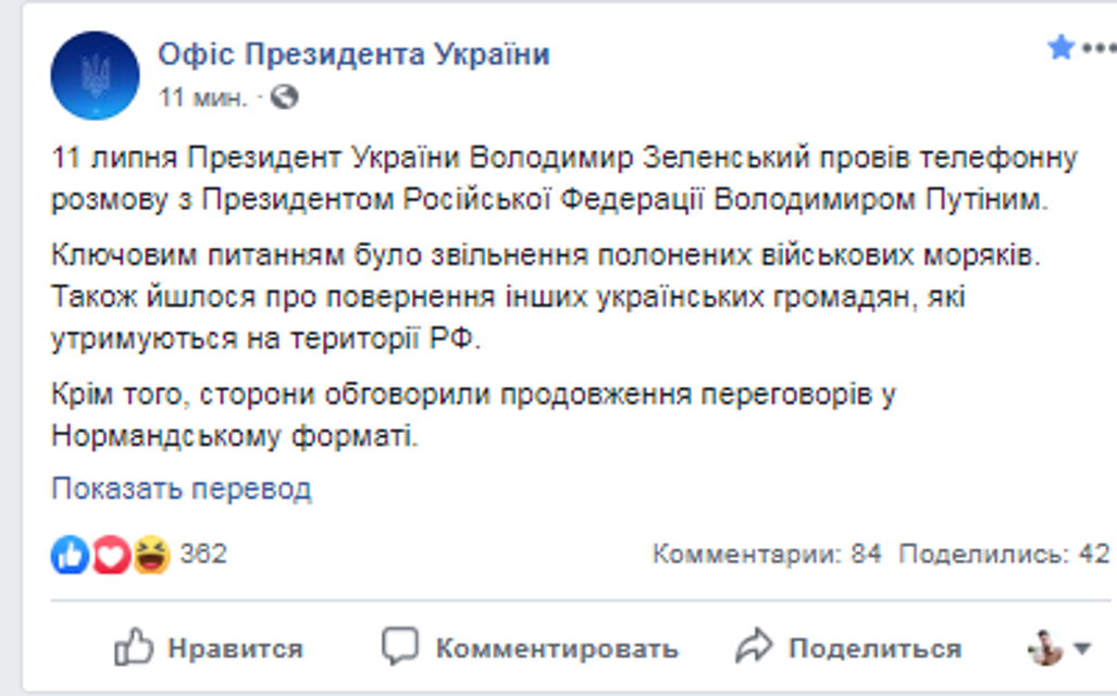 Путин ВПЕРВЫЕ поговорил с Зеленским. Раскрыты детали - фото 184159