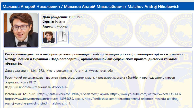 Андрей Малахов попал в 'Миротворец'. Названа причина - фото 184214